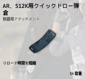クイックドロー弾倉[AR、S12K]