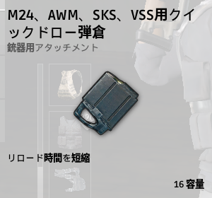 クイックドロー弾倉[SR]