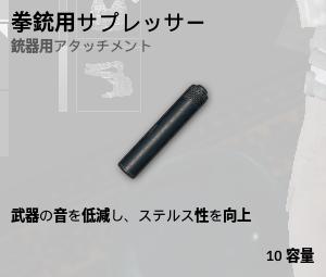 サプレッサー[拳銃]