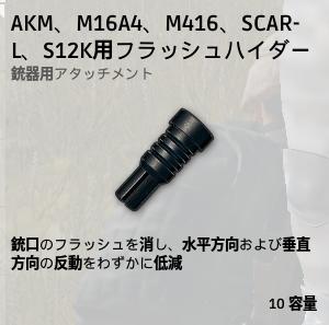 フラッシュハイダー[AR、S12K]