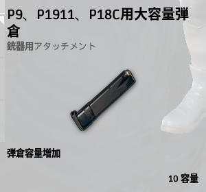 大容量弾倉[ピストル]