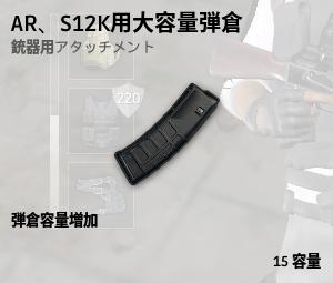 大容量弾倉[AR、S12K]