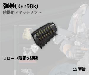 弾帯[Kar98k]