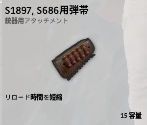 弾帯[SG]
