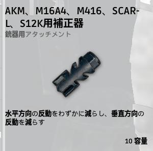 補正器[AR、S12K]