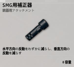 補正器[SMG]