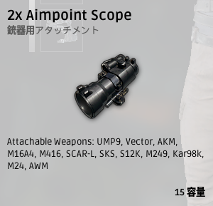 2x Aimpointスコープ