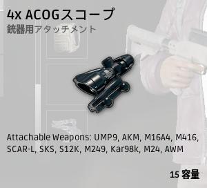 4x ACOGスコープ