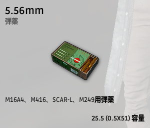 5.56mm