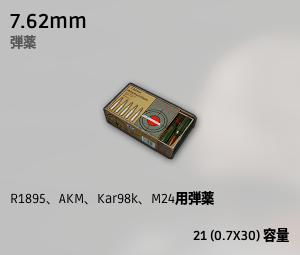 .7.62mm