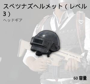 スペツナズヘルメットLv3