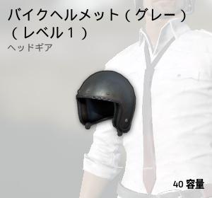 バイクヘルメットLv1