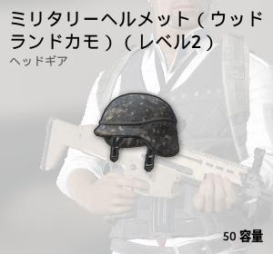 ミリタリーヘルメットLv2